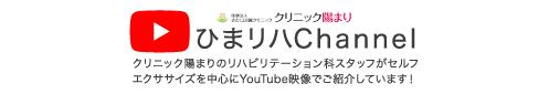 ひまリハChannel クリニック陽まりのリハビリテーション科スタッフがセルフエクササイズを中心にYouTube映像でご紹介しています!
